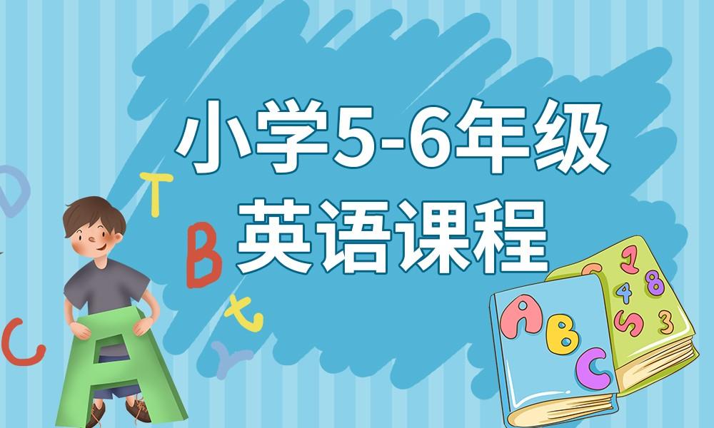 广州京翰小学5-6年级英语课程