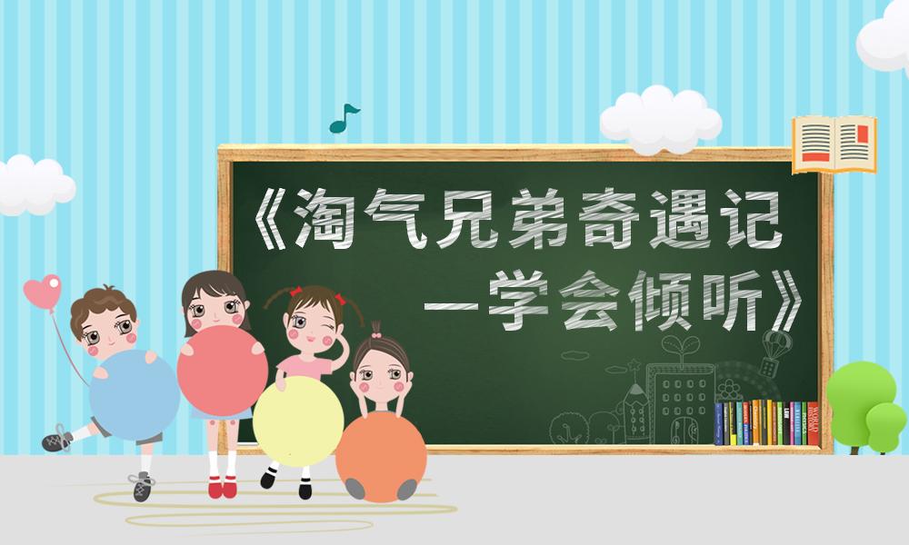 杭州阳光喔《淘气兄弟奇遇记—学会倾听》