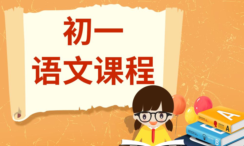 广州京翰初一语文课程