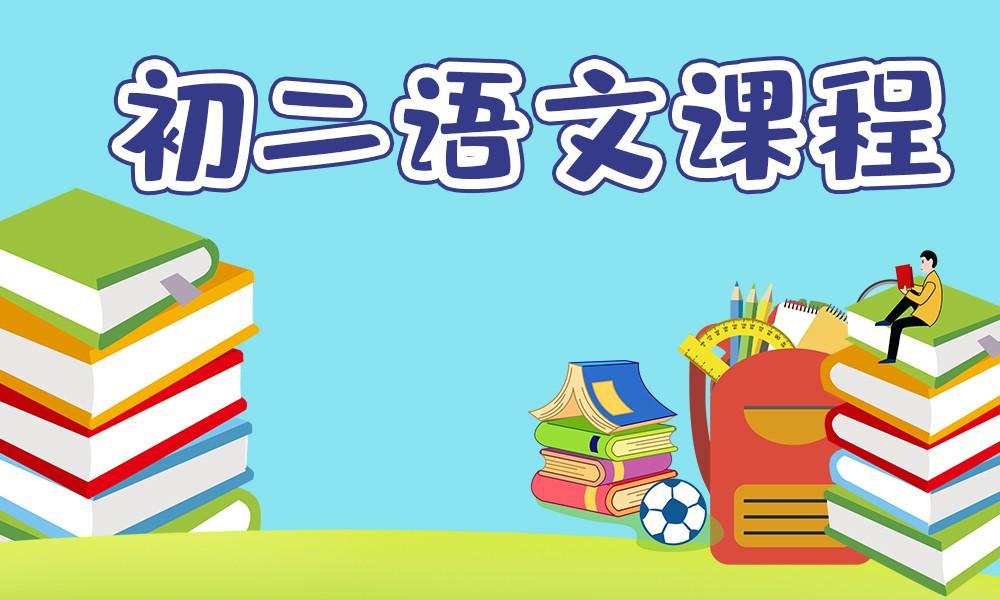 广州京翰初二语文课程