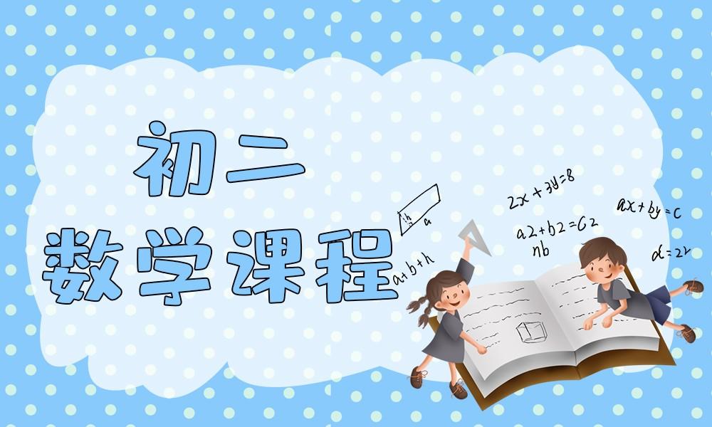 广州京翰初二数学课程