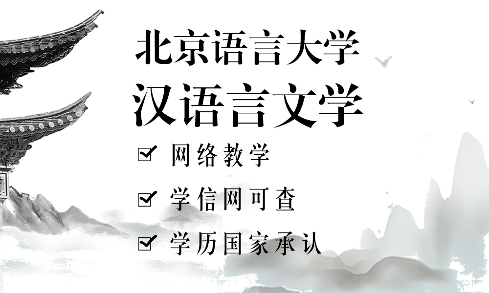 北京语言大学汉语言文学专业