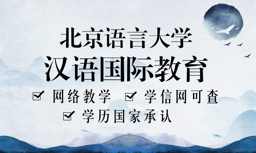 北京语言大学汉语国际教育专业
