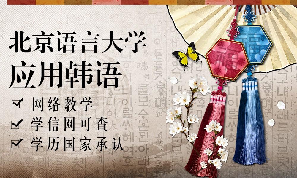 北京语言大学韩语专业