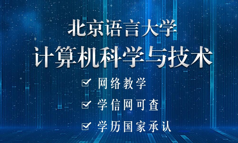 北京语言大学计算机科学与技术专业