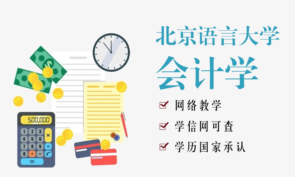 北京语言大学会计专业