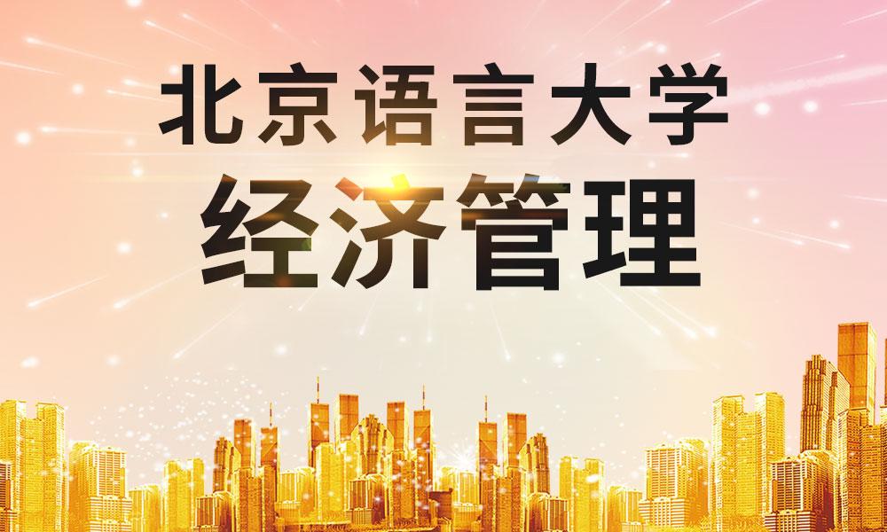 北京语言大学经济管理专业
