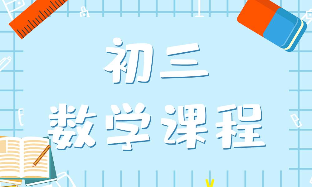 广州京翰初三数学课程