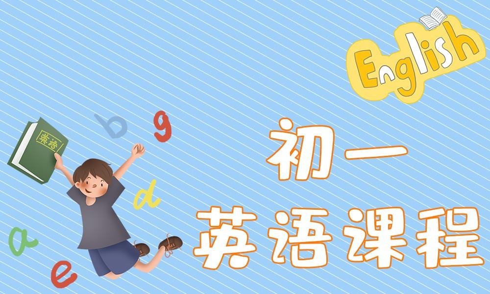 广州京翰初一英语课程