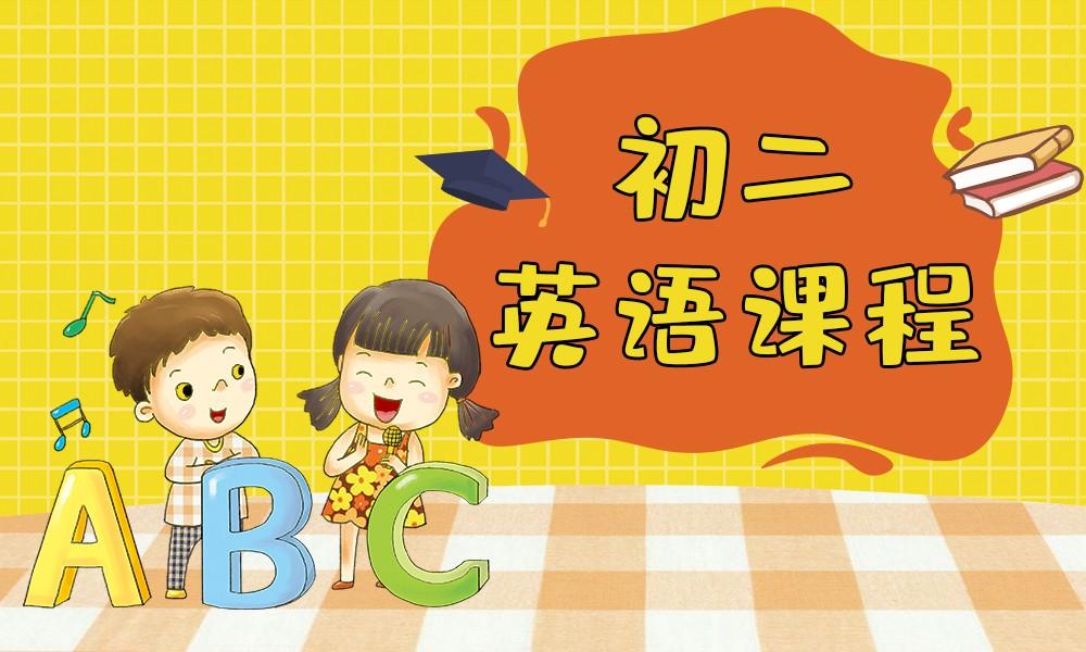广州京翰初二英语课程
