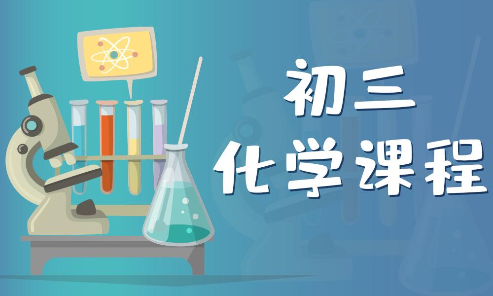 广州京翰初三化学课程