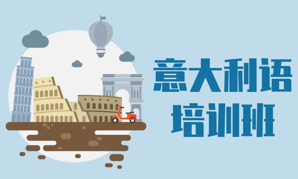 广州欧风意大利语培训课程