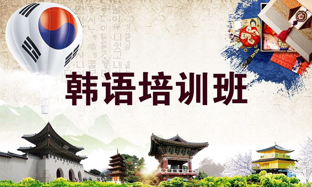 广州欧风韩语培训课程
