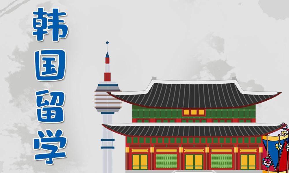 广州振亚韩国留学