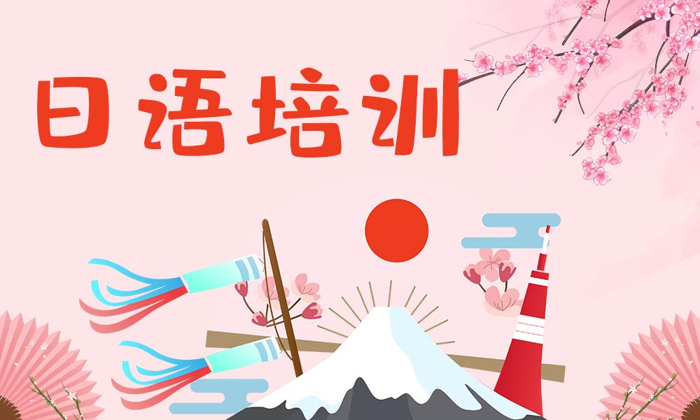 广州振亚日语培训