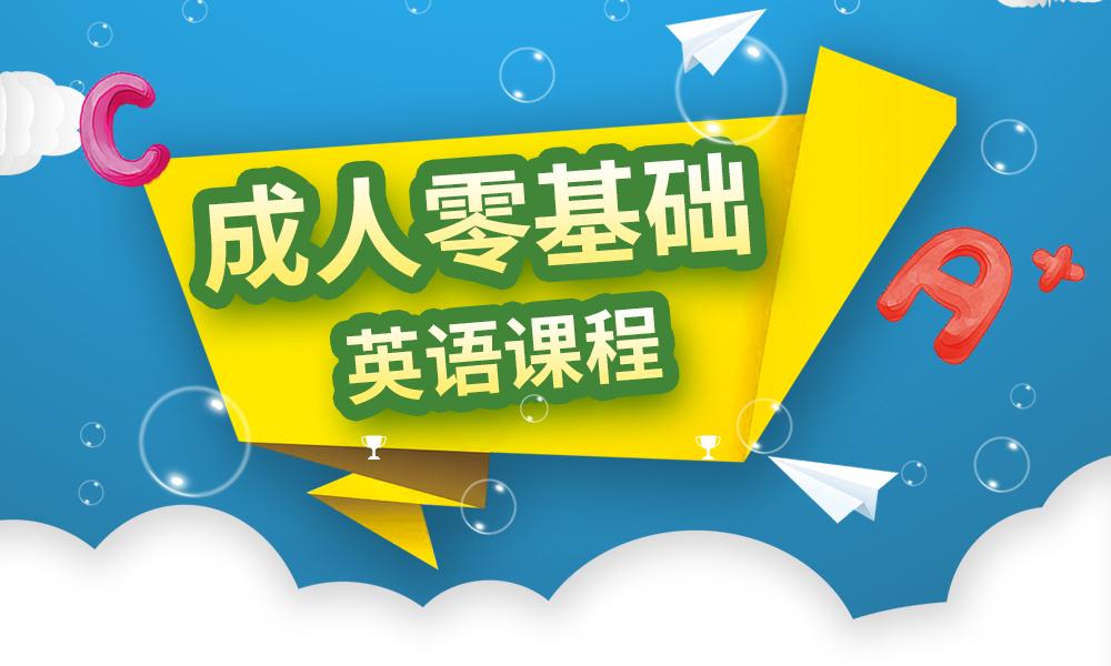 广州沃尔得成人零基础英语课程