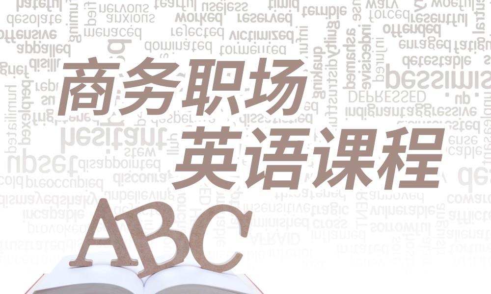 广州沃尔得商务职场英语课程