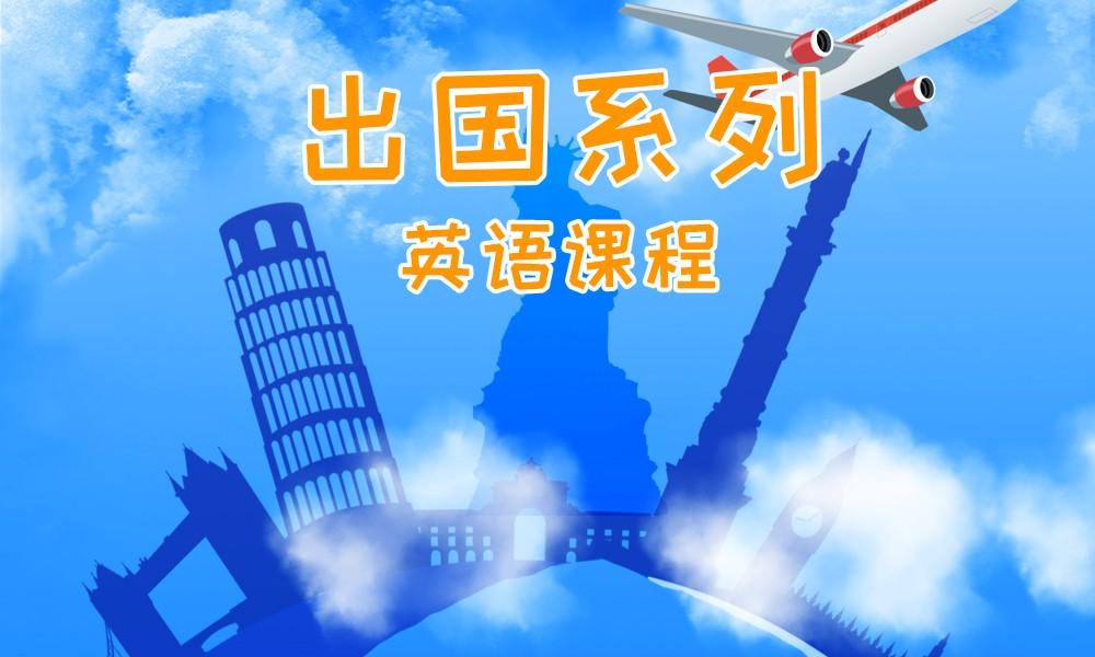 广州沃尔得出国系列英语课程