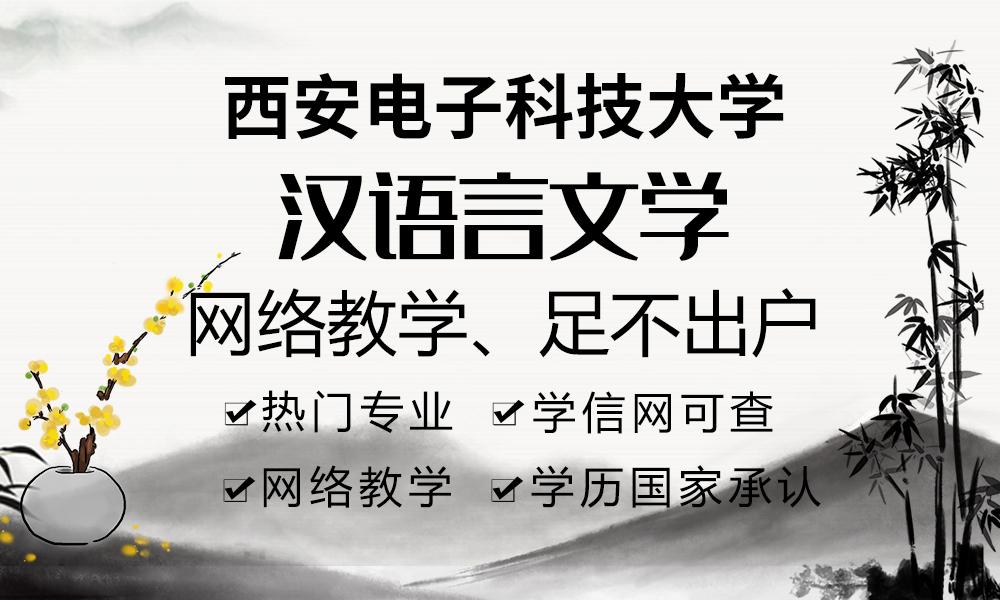 西电汉语言文学专业