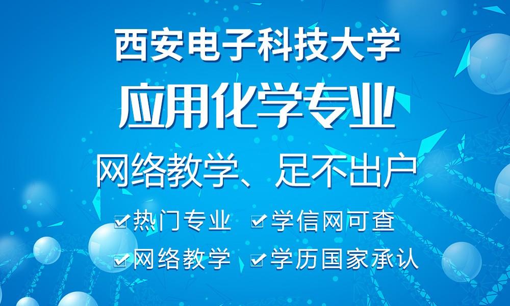 西安电子科技大学应用化学专业