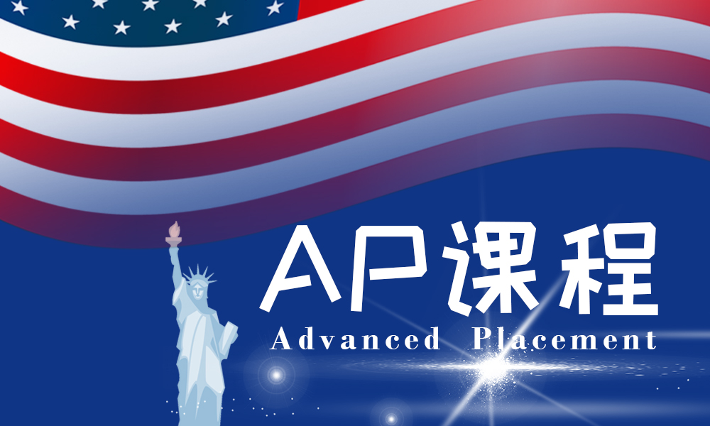 广州环球AP培训课程