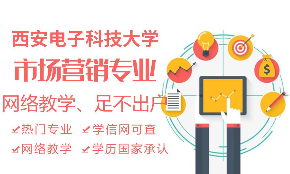 西安电子科技大学市场营销专业