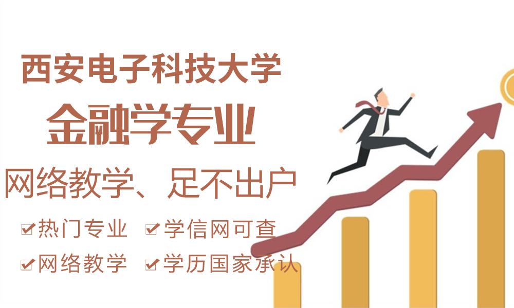 西安电子科技大学金融学专业