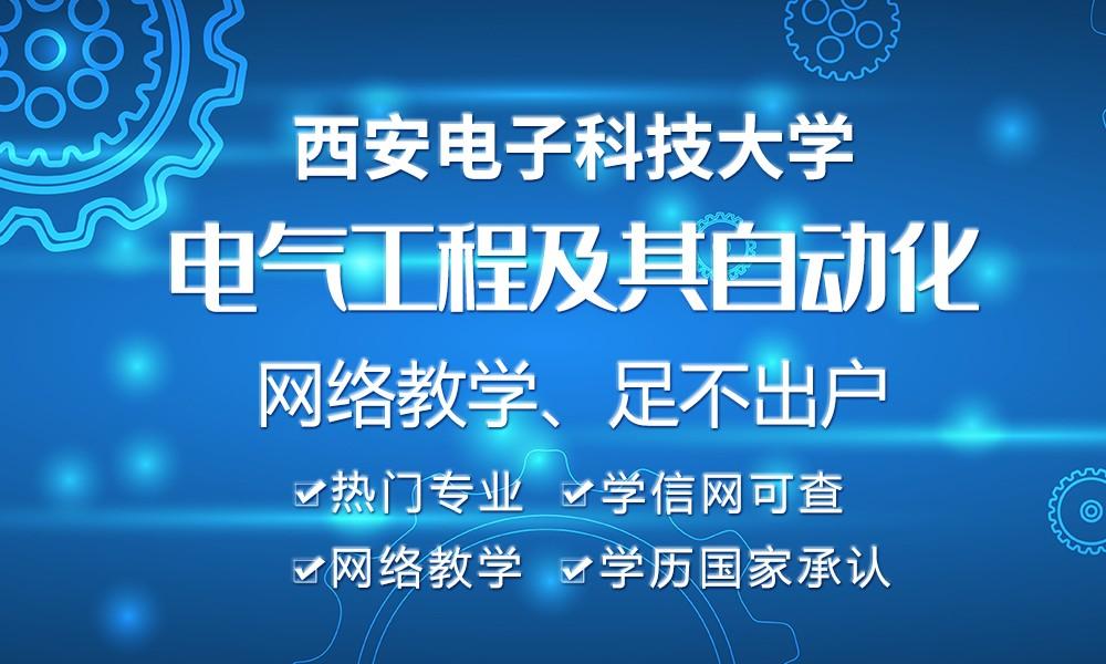 西电电气工程及其自动化专业
