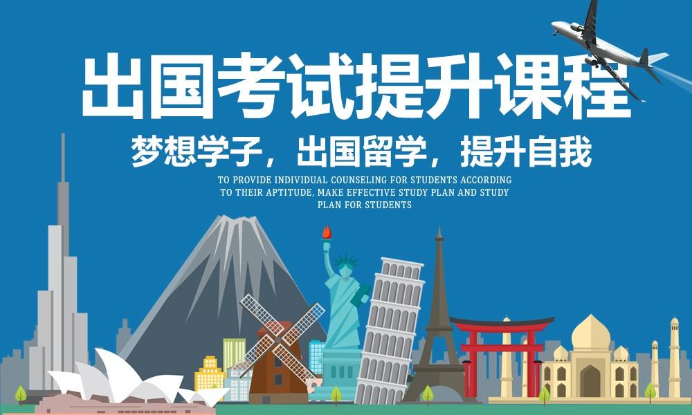 广州韦博出国考试提升课程