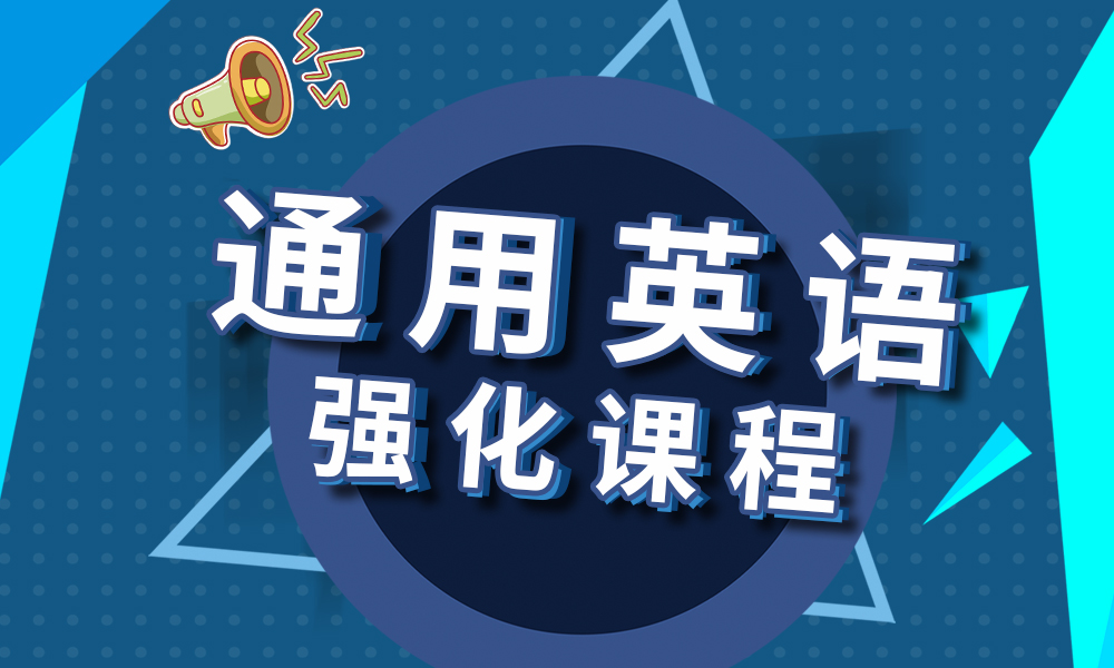 广州韦博通用英语专业强化课程