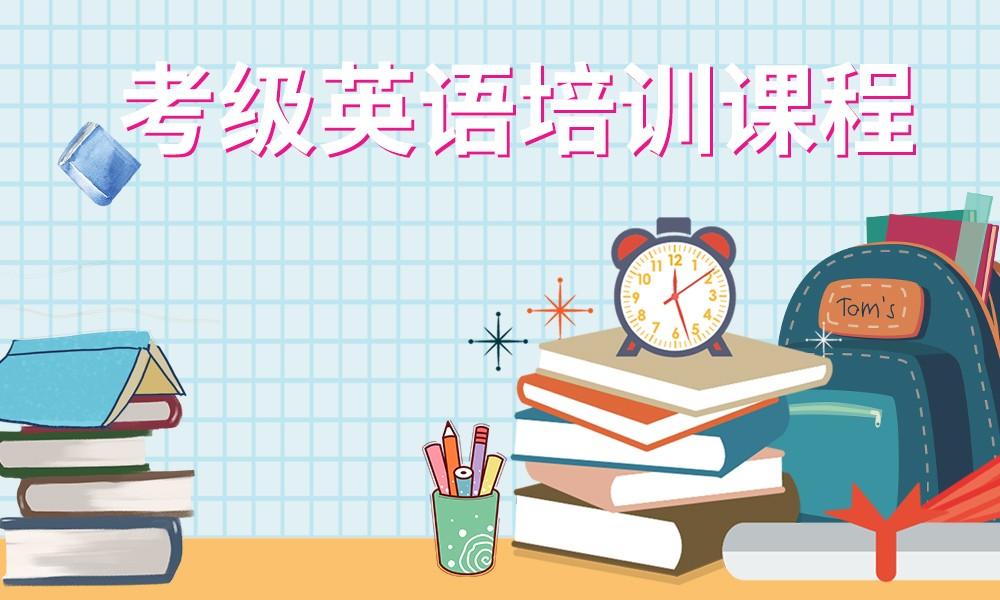 广州沃尔得考级英语培训课程
