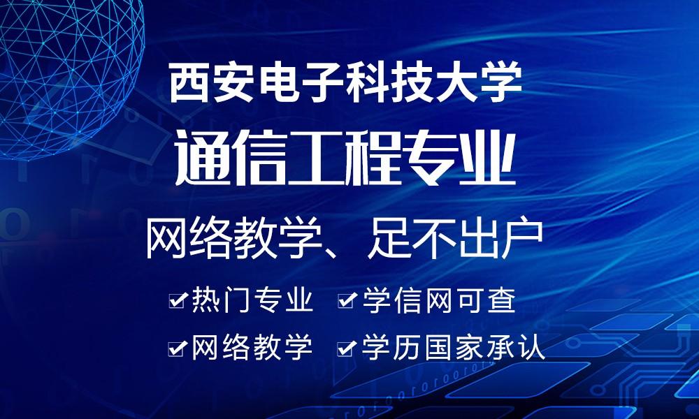 西安电子科技大学通信工程专业