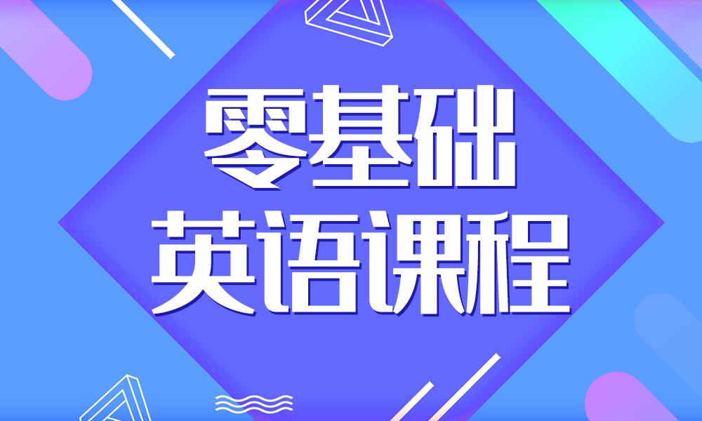广州美联零基础英语课程