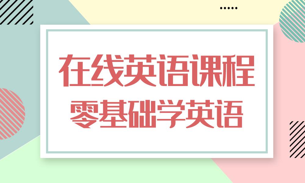 广州美联在线英语课程
