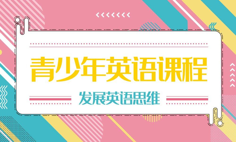 广州美联青少年英语课程