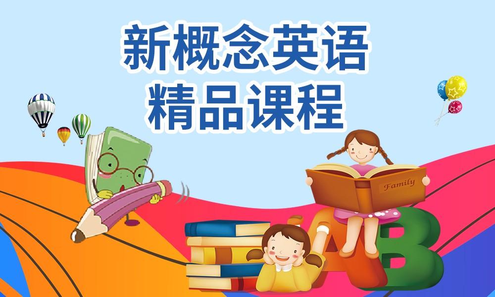 广州蓝天新概念英语精品课程