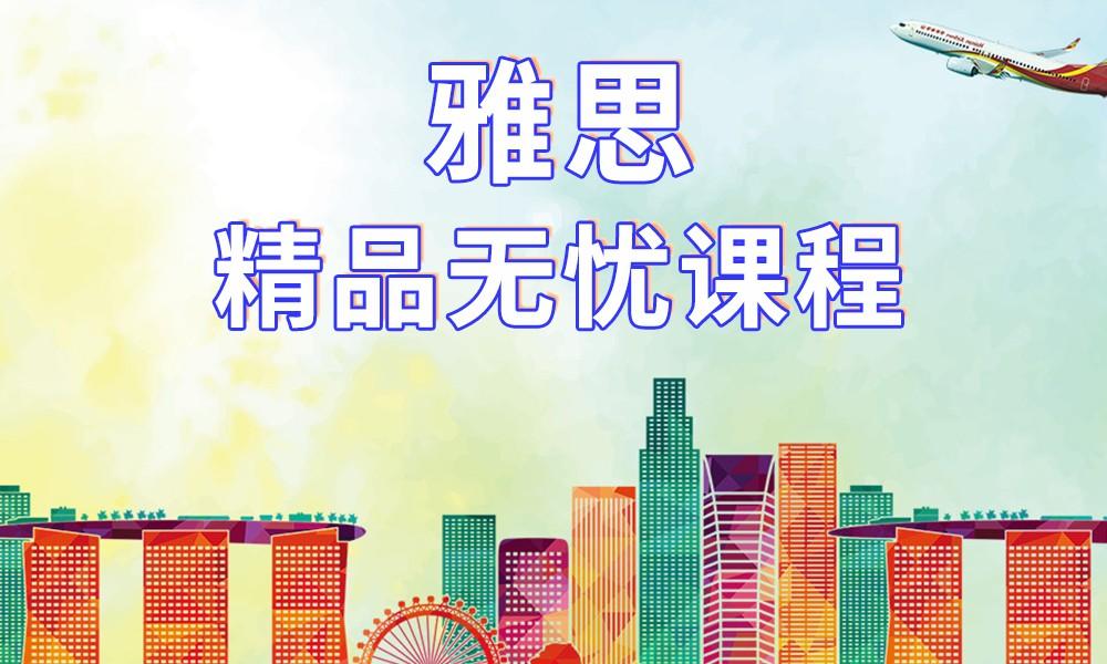 广州蓝天雅思精品无忧课程
