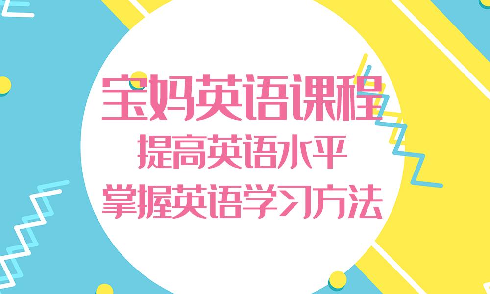 广州美联宝妈英语课程