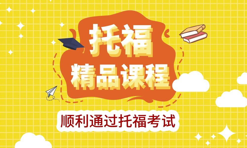 广州蓝天托福考试精品课程