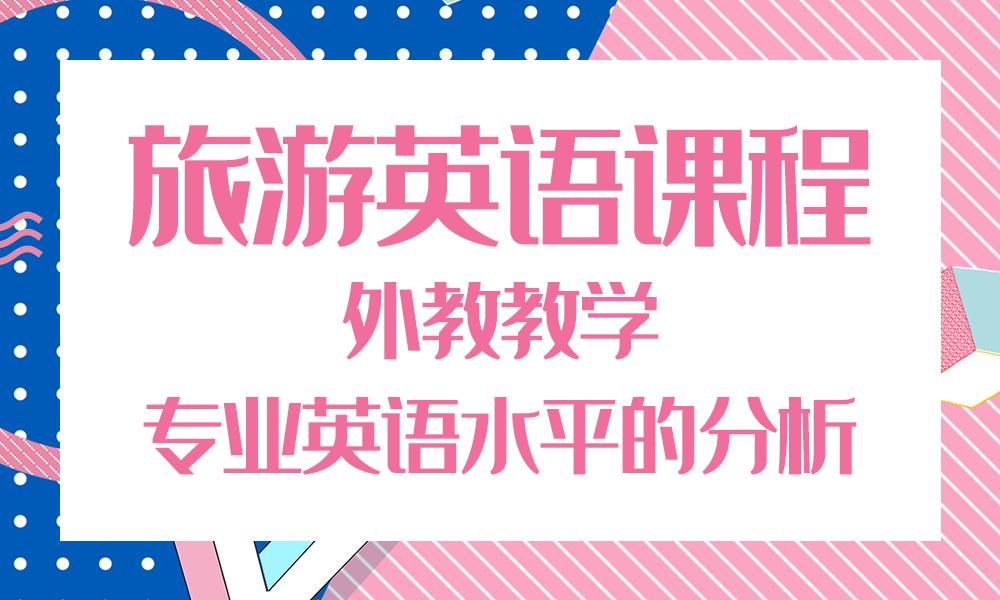 广州美联旅游英语课程