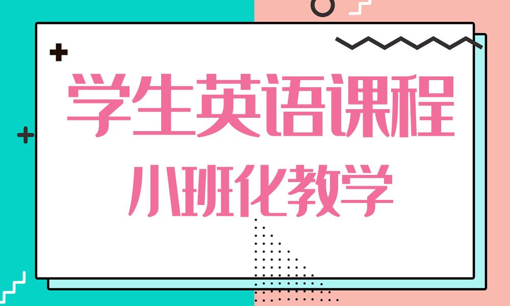 广州美联学生英语课程