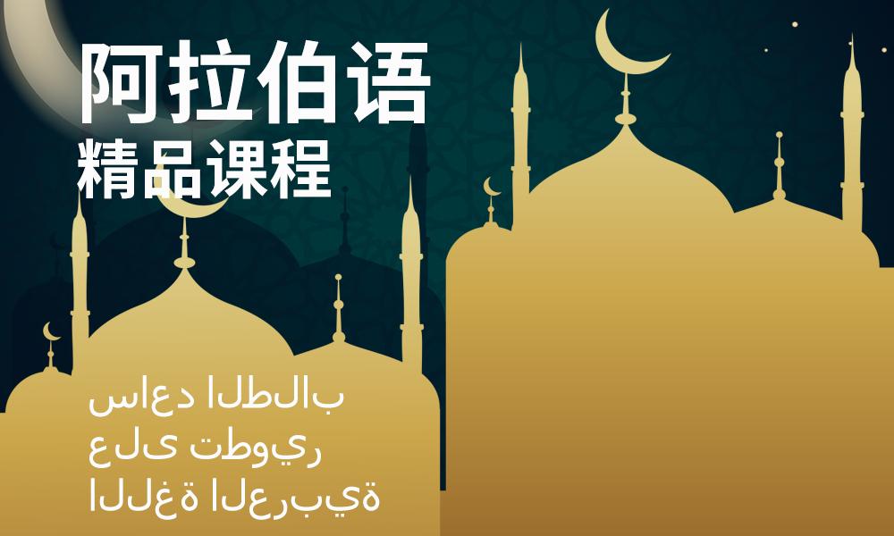 广州蓝天阿拉伯语精品课程