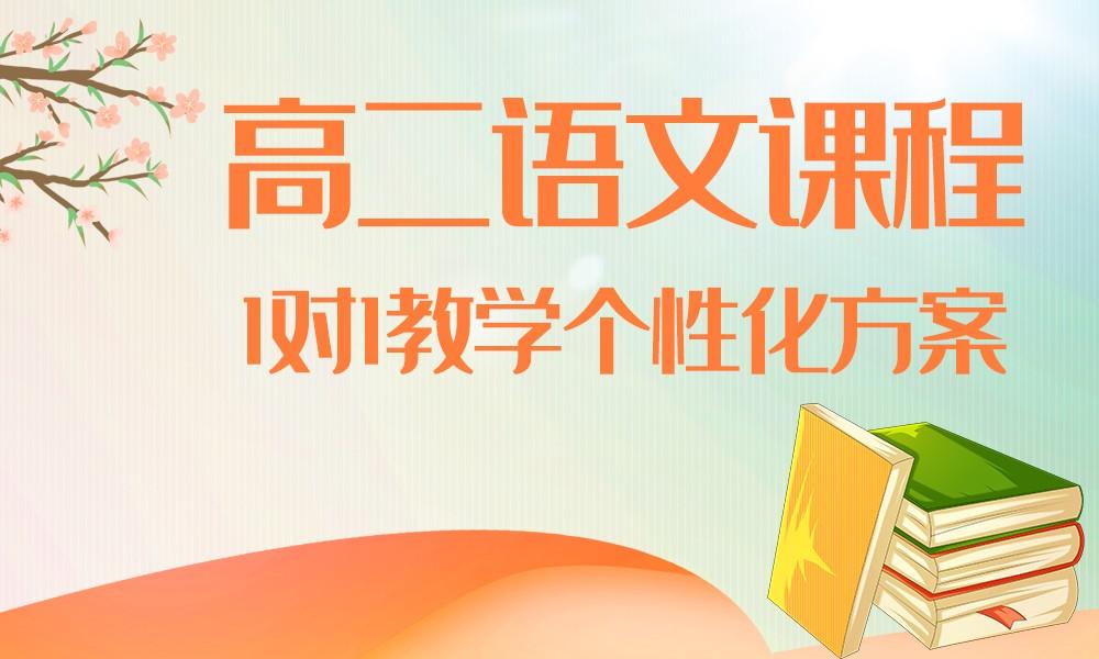 广州京翰高二语文课程