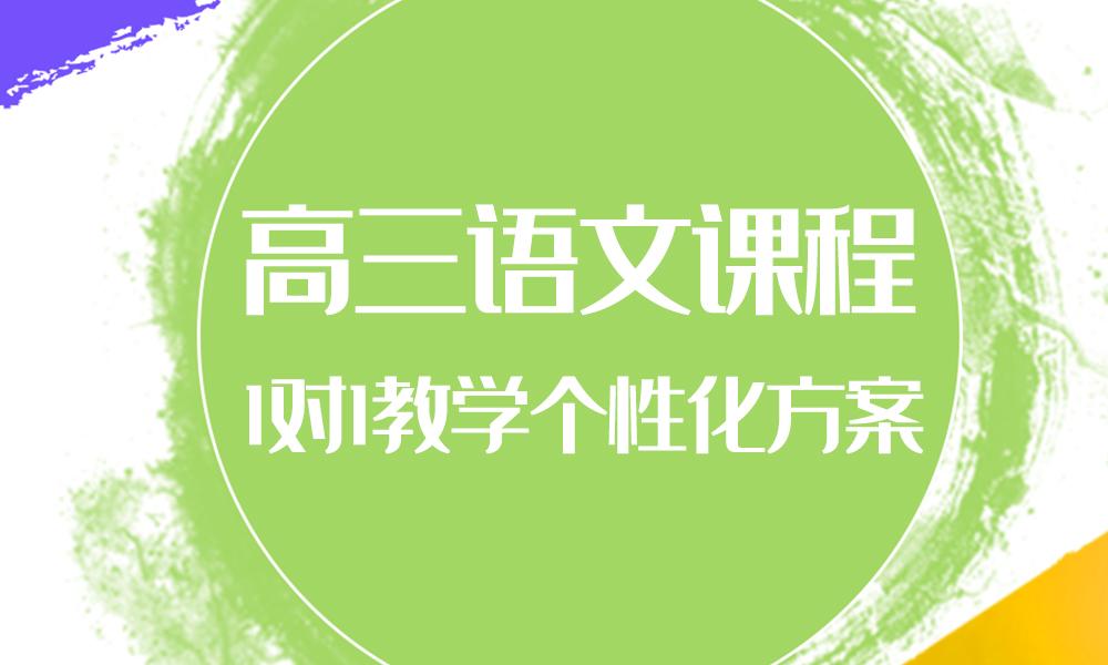 广州京翰高三语文课程