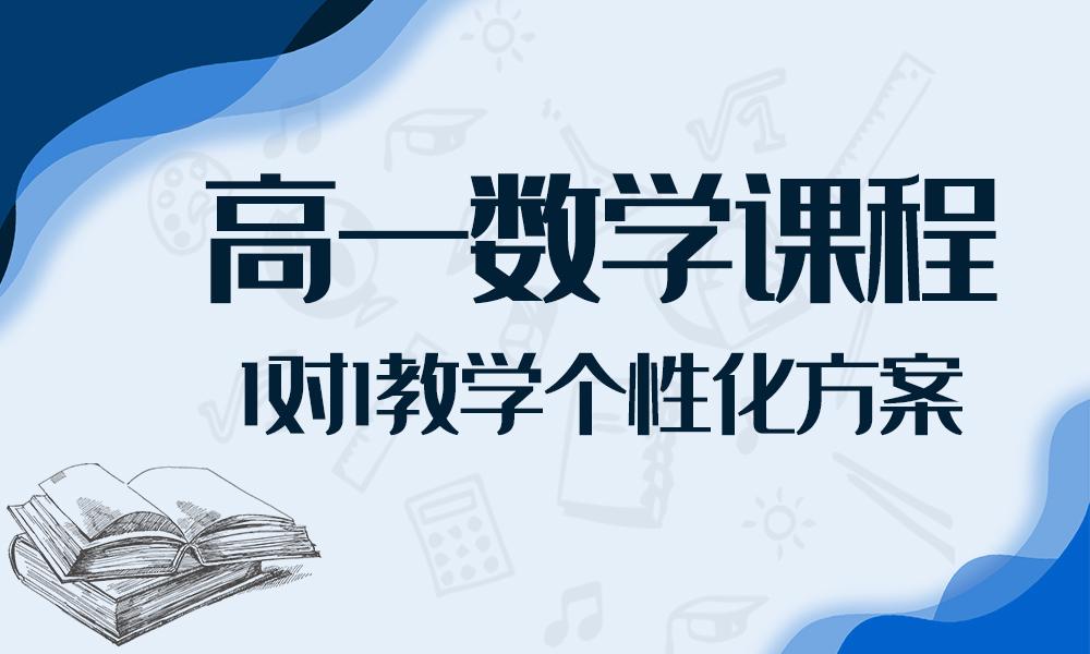 广州京翰高一数学课程