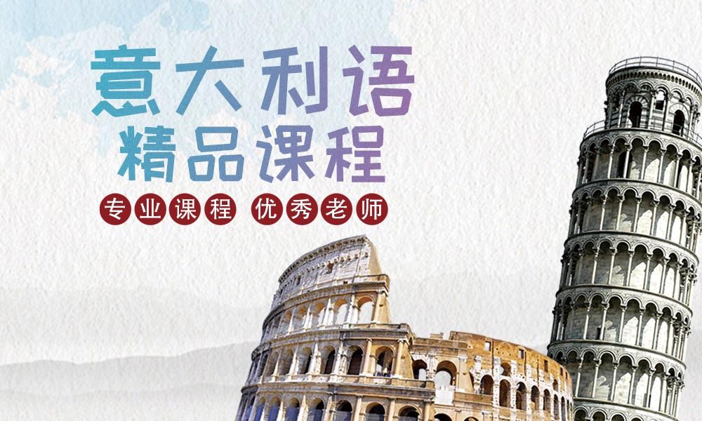 广州蓝天意大利语精品课程