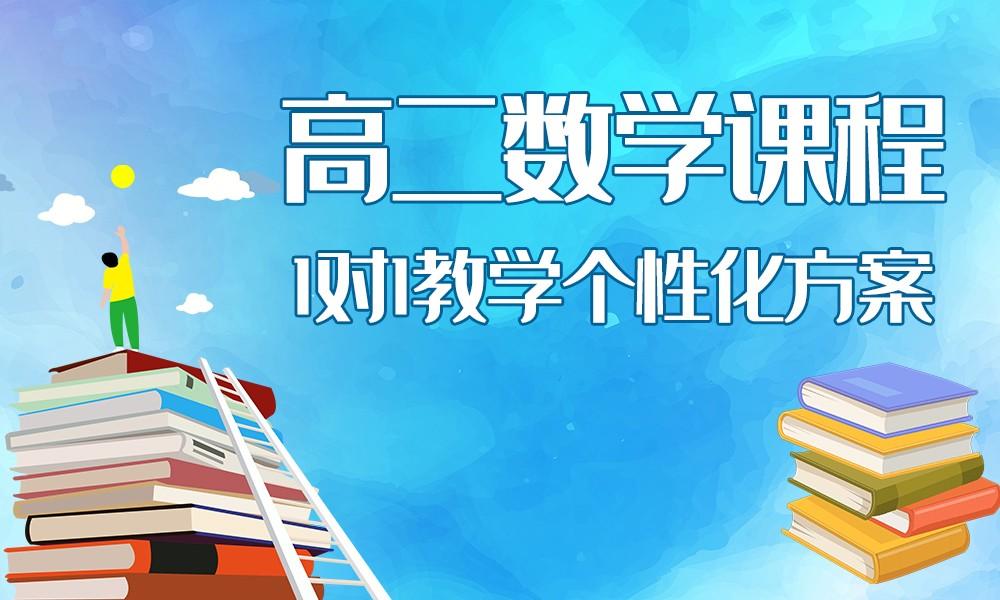 广州京翰高二数学课程