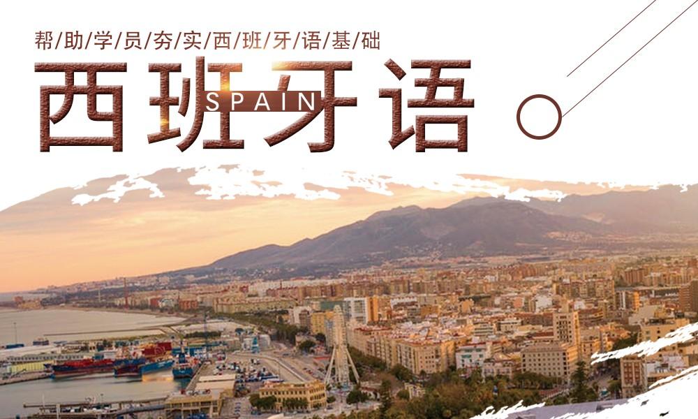 广州蓝天西班牙语精品课程