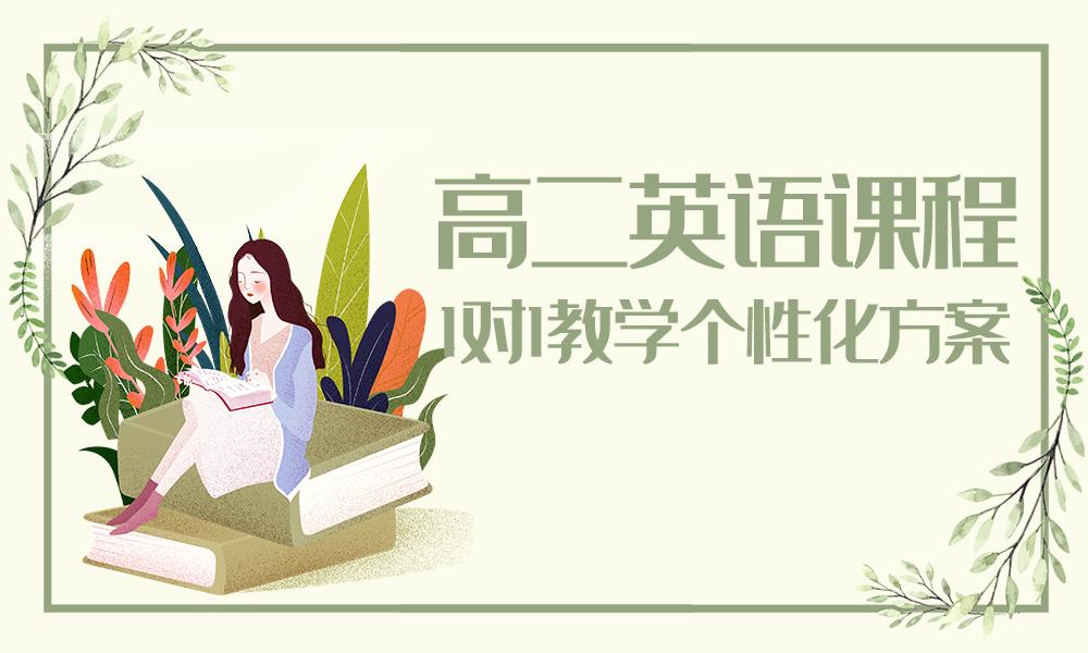 广州京翰高二英语课程