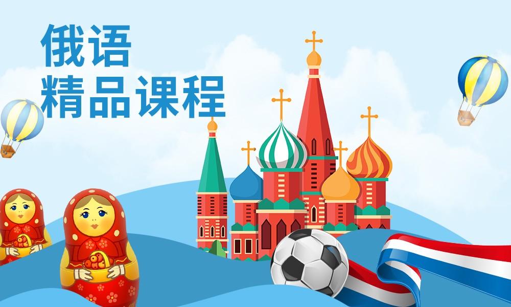 广州蓝天俄语精品课程